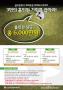 골프존파크, 300호 가맹점 오픈 기념 '홀인원 이벤트' 실시